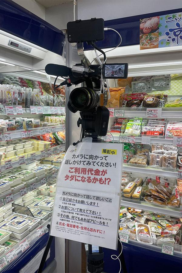 番組で使用されている無人の定点カメラ【写真:(C)テレビ東京】