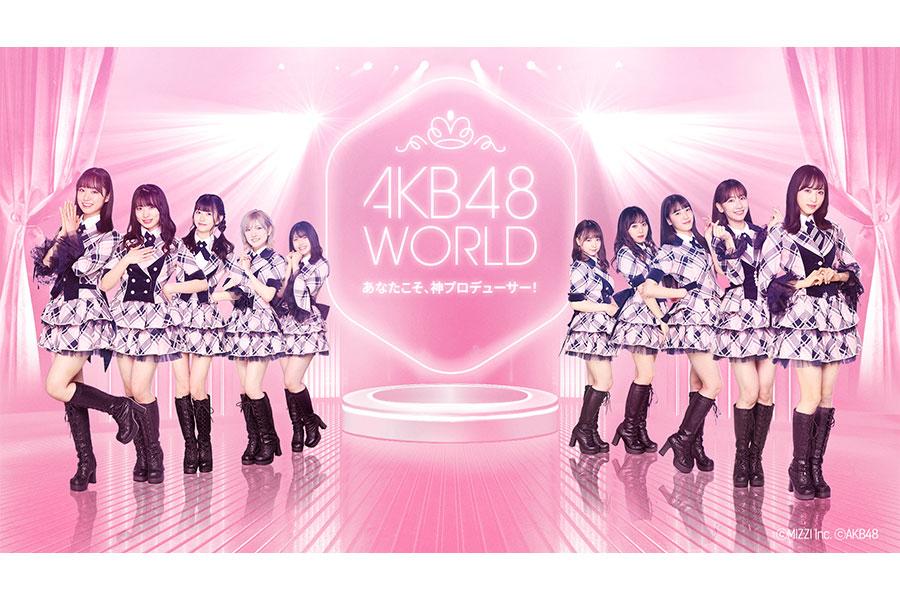 新作ゲーム「AKB48 WORLD」は9月から配信される