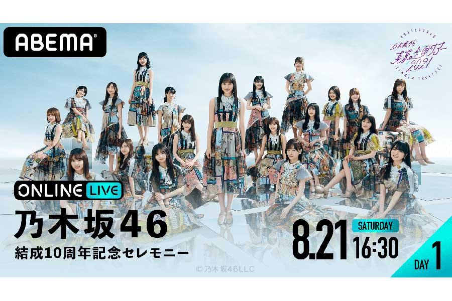 真夏の全国ツアー2daysが「ABEMA PPV ONLINE LIVE」にて配信することが決定した乃木坂46