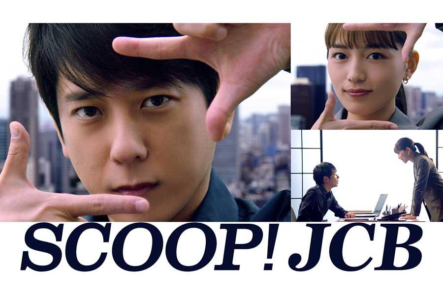 二宮和也&川口春奈、JCBの新CMで初共演 スピード感ある掛け合いに「あっというまでした」