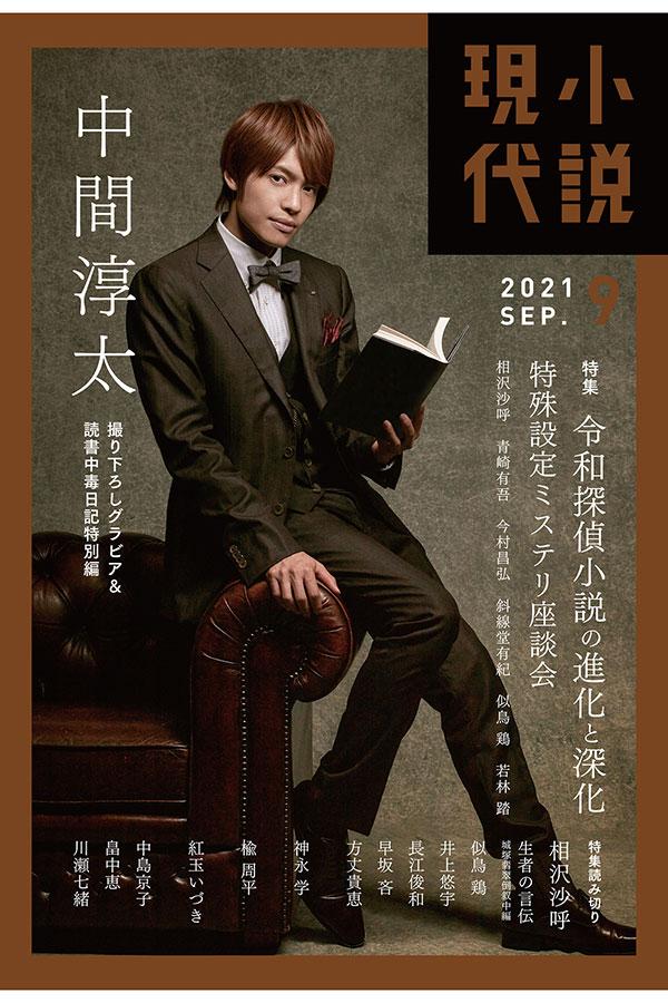 「小説現代」9月号の表紙を飾る中間淳太