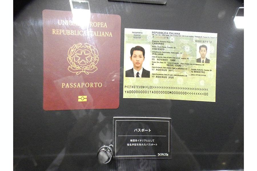 劇中で使用された「ヴィンチェンツォ」のパスポート【写真:ENCOUNT編集部】