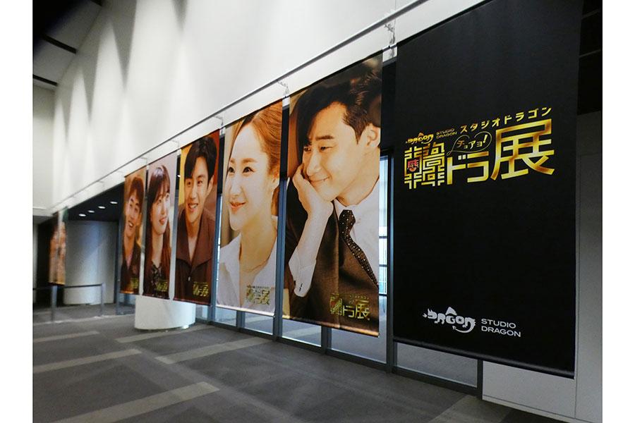 「スタジオドラゴン 韓ドラ展」のロビーに掲げられた大型ポスター【写真:ENCOUNT編集部】