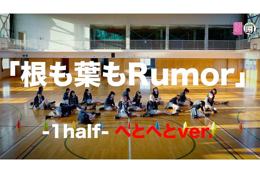 AKB48「根も葉もRumor」のダンスプラクティス動画が公開に【写真:(C)AKB48】