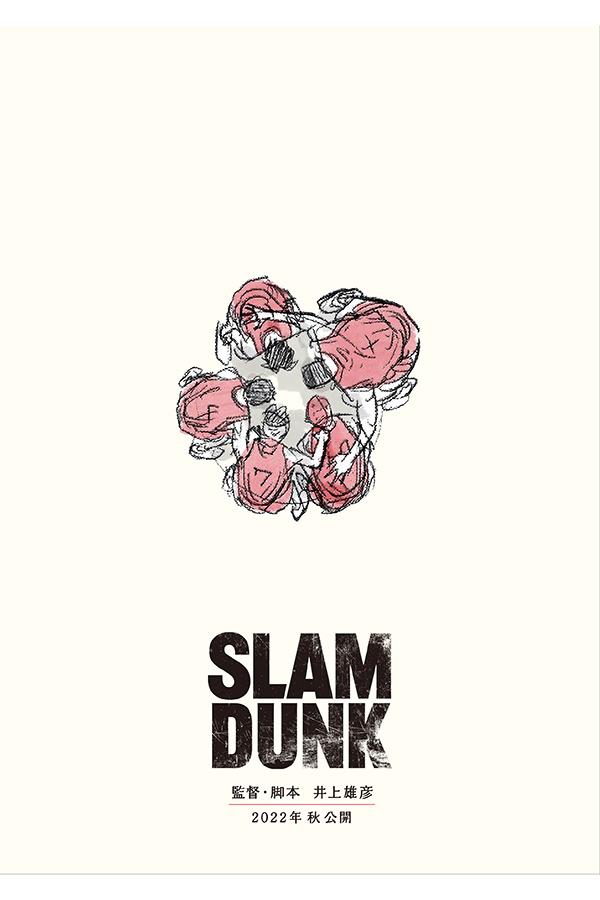 映画「SLAM DUNK」ティザームービー公開【画像:(C)I.T.PLANNING,INC.(C)2022 SLAM DUNK Film Partners】