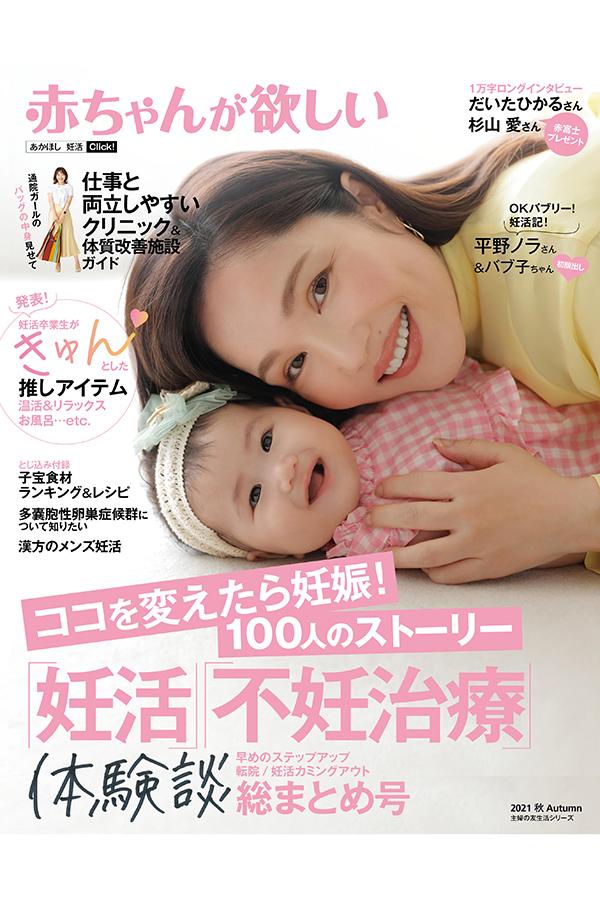 平野ノラ、妊活情報誌の表紙に初登場