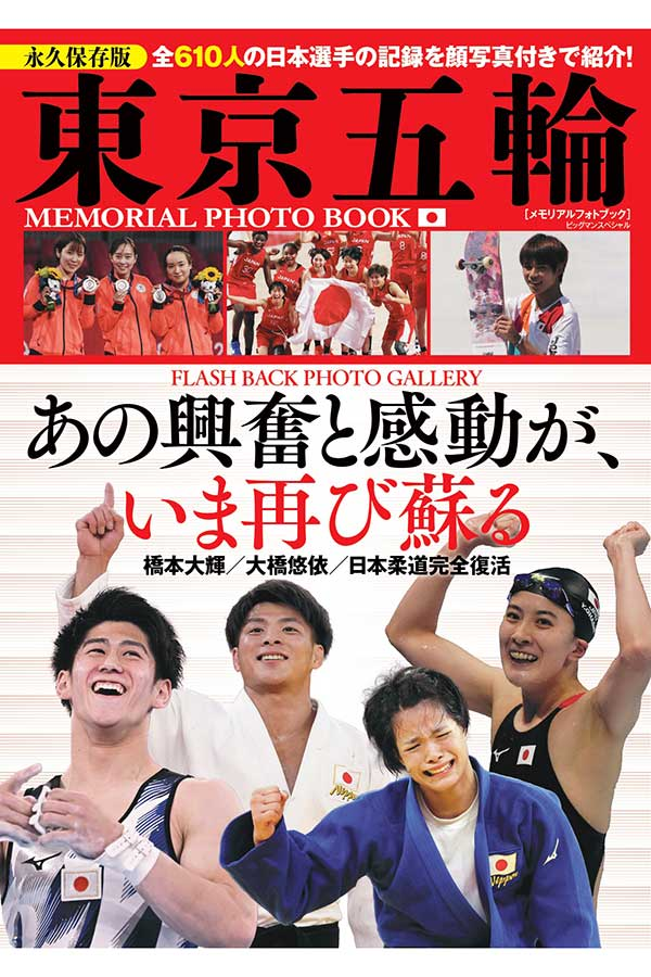 「東京五輪 メモリアルフォトブック」が19日から発売