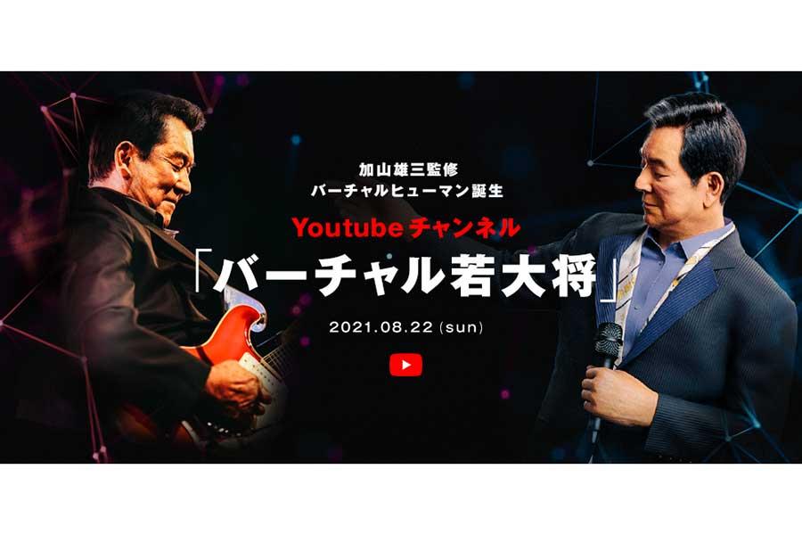 加山雄三、YouTubeチャンネル「バーチャル若大将」開設 最新AI技術駆使で活動開始