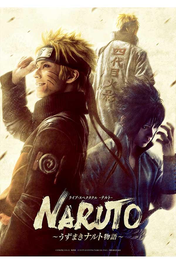 舞台「NARUTO」新作公演のメインビジュアル