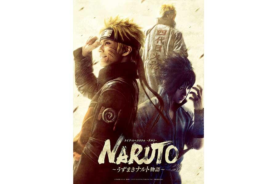 舞台「NARUTO」新作公演が12月に決定 「ペイン来襲編」「五影編」が中心