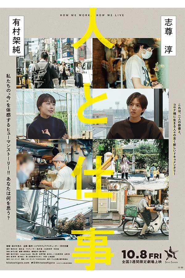 映画「人と仕事」ポスタービジュアル【写真:(C)2021「人と仕事」製作委員会】