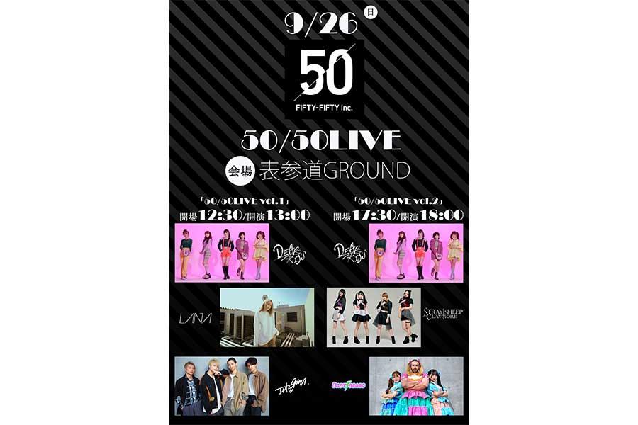 DEAR KISS、BABYBEARDら出演の「50/50LIVE」を2部構成で開催 同所属グループ5組が集結
