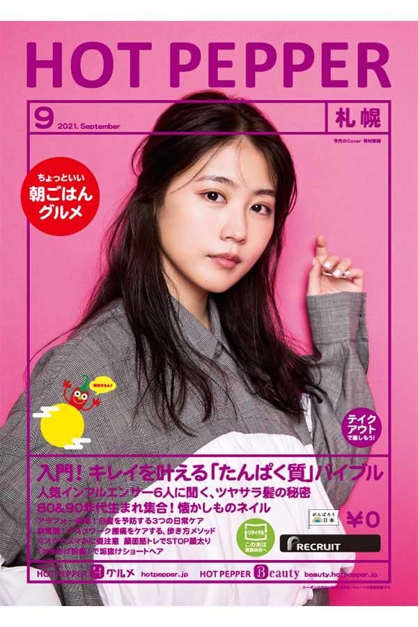 有村架純が「HOT PEPPER」の2021年9月号で表紙を飾る【撮影:新田桂一(ota office)】