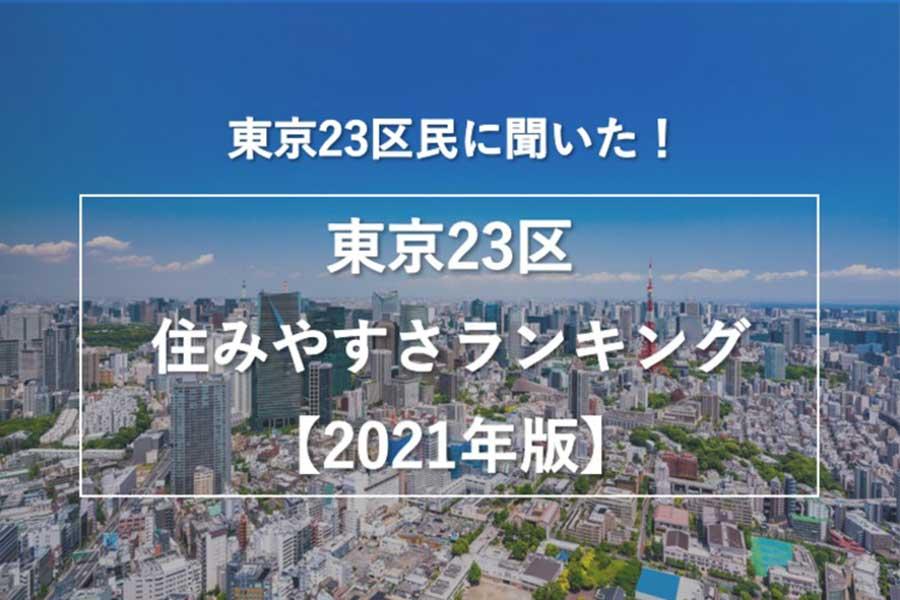 「東京23区住みやすさランキング」が発表