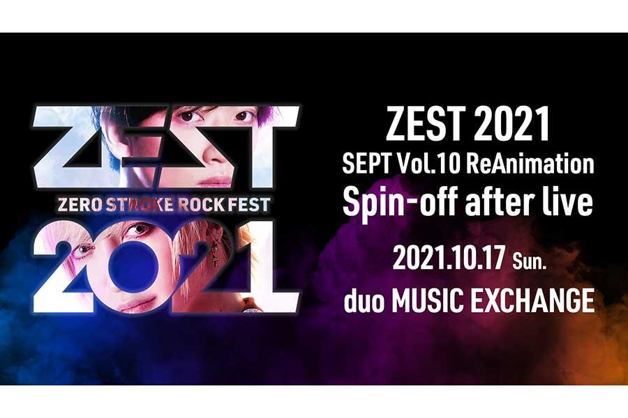 初の「SEPT」イベントとして送るフェス「ZEST2021」は10月17日に開催