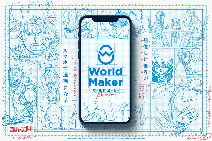漫画ネーム制作Webサービス「World Maker」【画像:(C)SHUEISHA Inc. All rights reserved.】