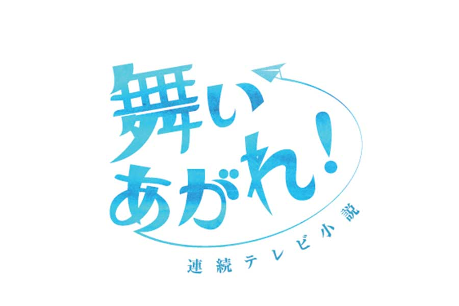 2022年度後期の朝ドラは「舞いあがれ!」【写真:(C)NHK】
