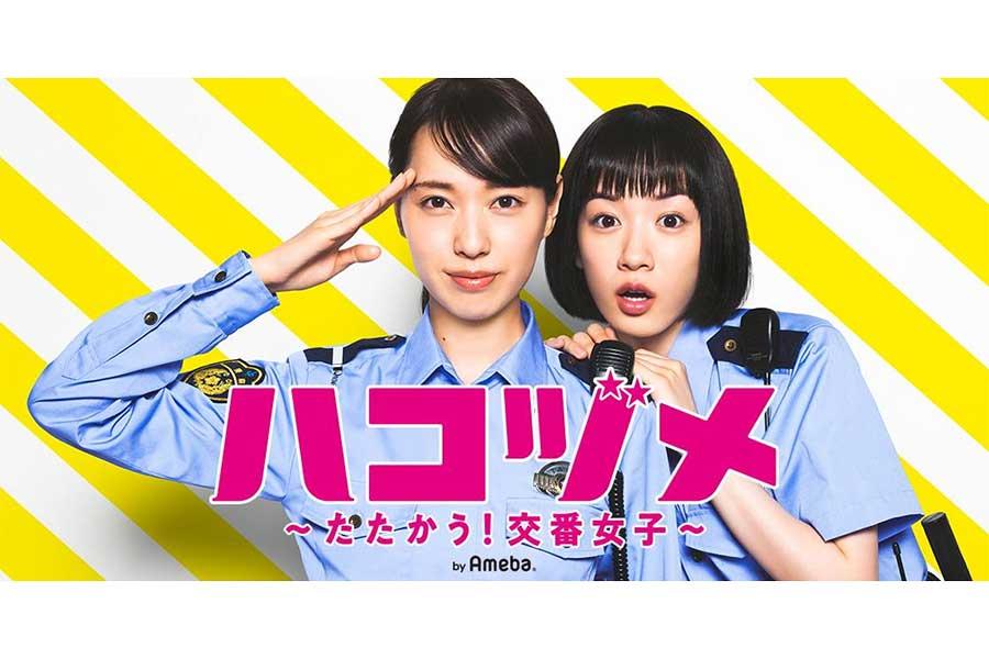 (C)ハコヅメオフィシャルブログ Powered by Ameba