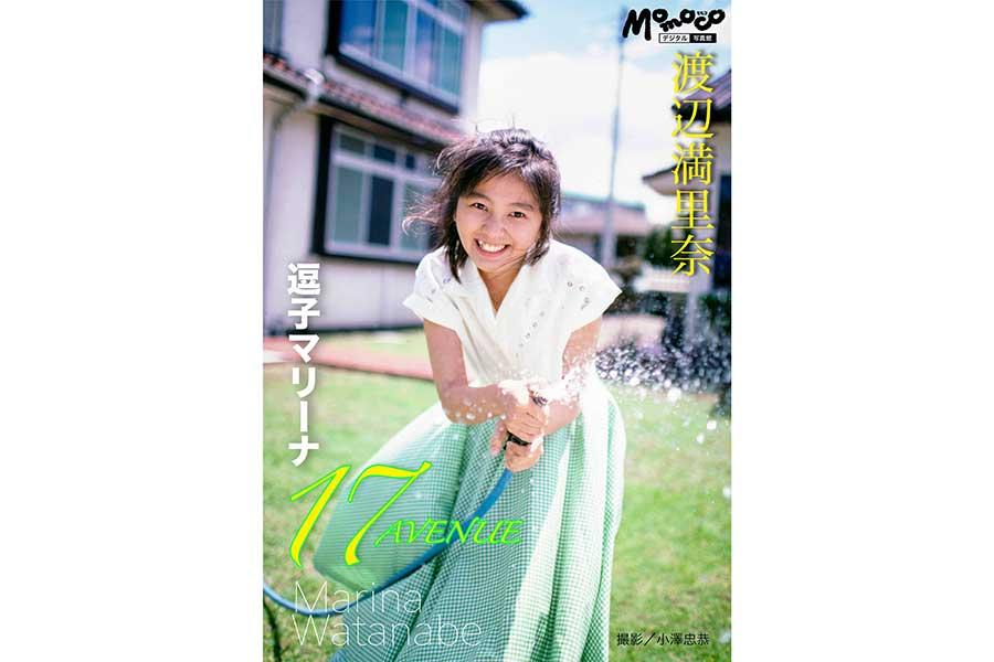 「渡辺満里奈デジタルMomoco写真館」発売 17歳当時の未掲載カットも多数収録