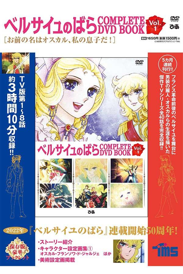 「ベルサイユのばら COMPLETE DVD BOOK vol.1」(ぴあ)表紙【写真:(C)池田理代子プロダクション・TMS】