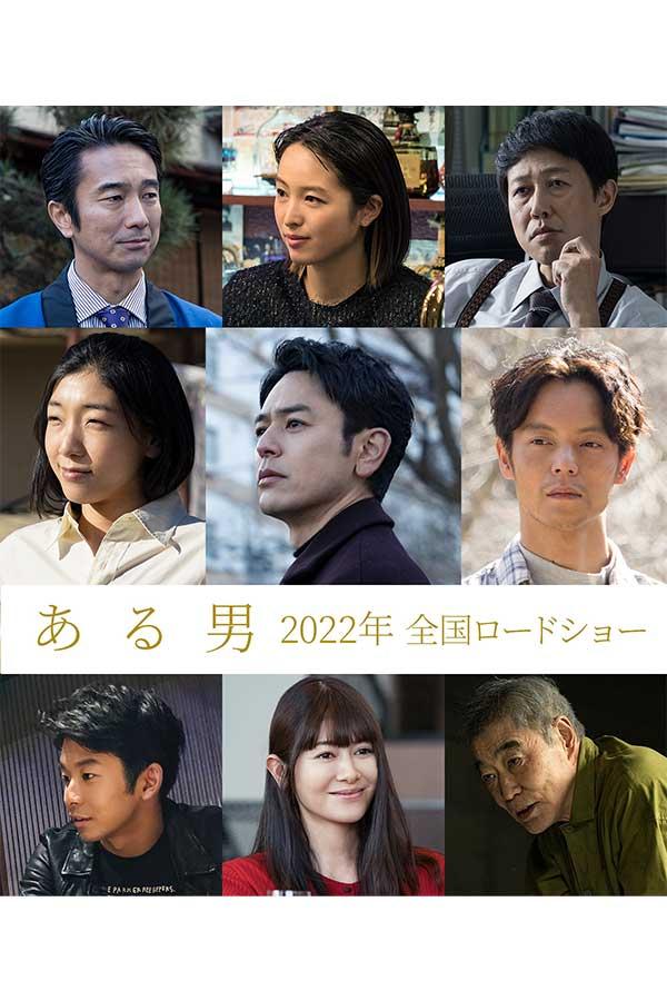 妻夫木聡を主役に据えた映画「ある男」の公開が決定【写真:(C)2022「ある男」製作委員会】