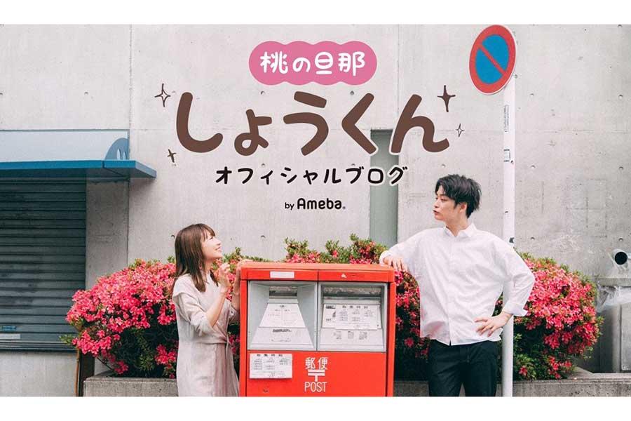 (C)桃の旦那 しょうくんオフィシャルブログ Powered by Ameba