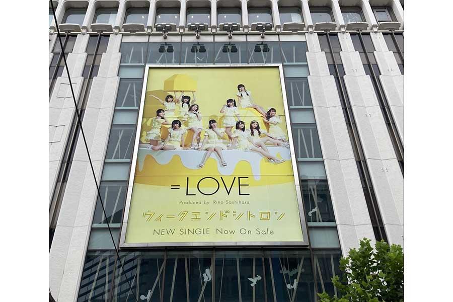 渋谷の街に指原莉乃プロデュース「=LOVE」超巨大ポスターが!
