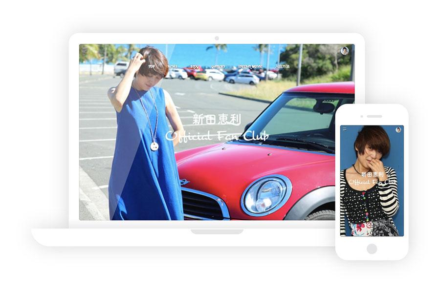新田恵利のオフィシャルファンサイトが公開