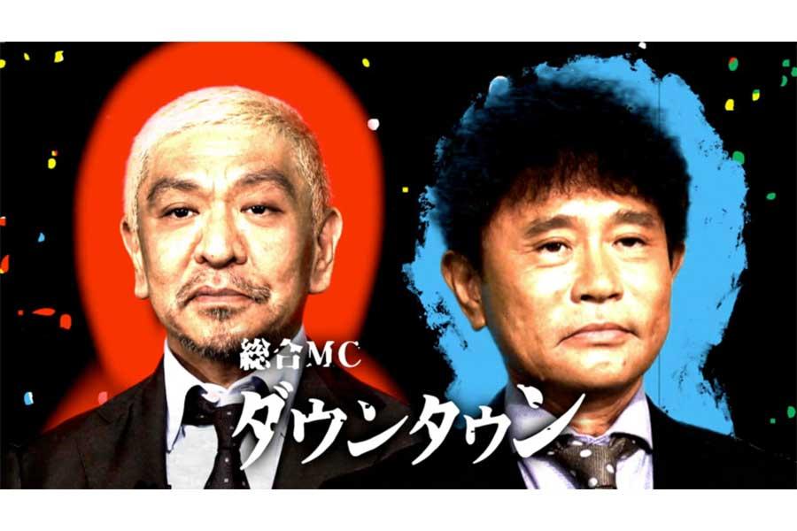 「お笑いの日2021」総合MCを務めるダウンタウン【写真:(C)TBS】