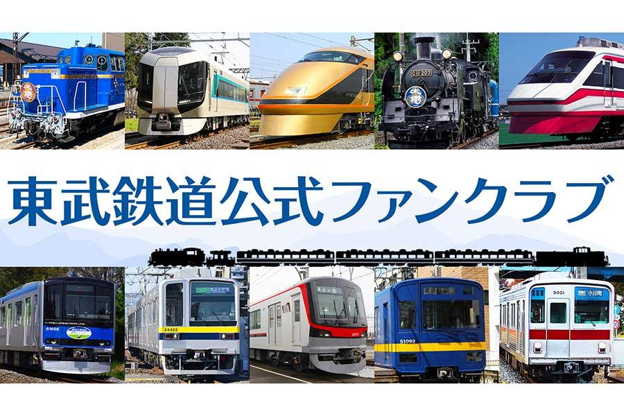9月1日からオンラインサロン「東武鉄道公式ファンクラブ」が開設