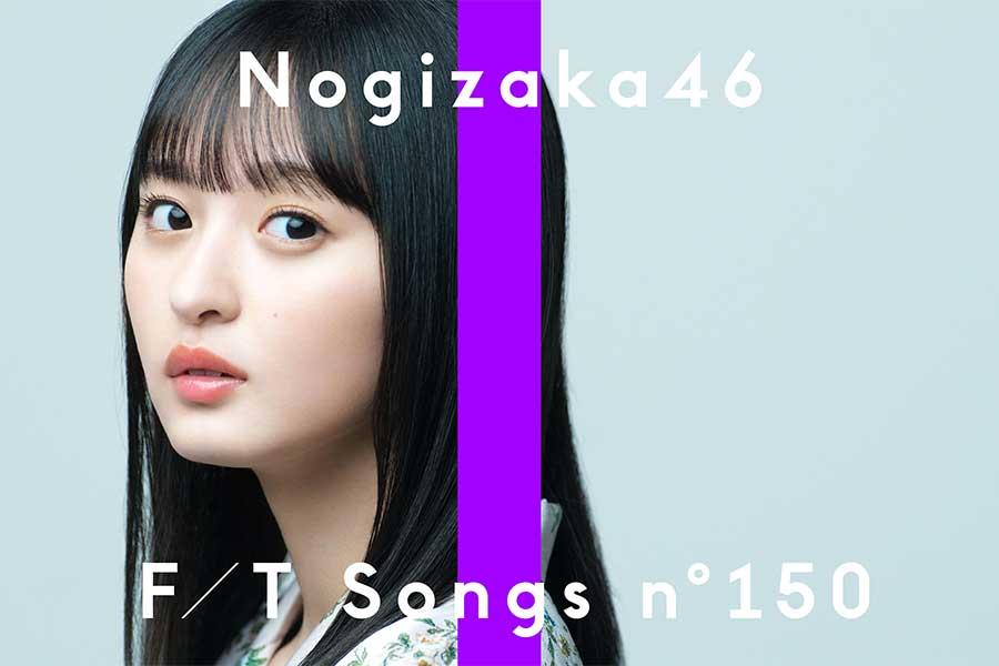 乃木坂46・遠藤さくらの歌声が話題「引き込まれる何かがある」 公開2日で200万再生超