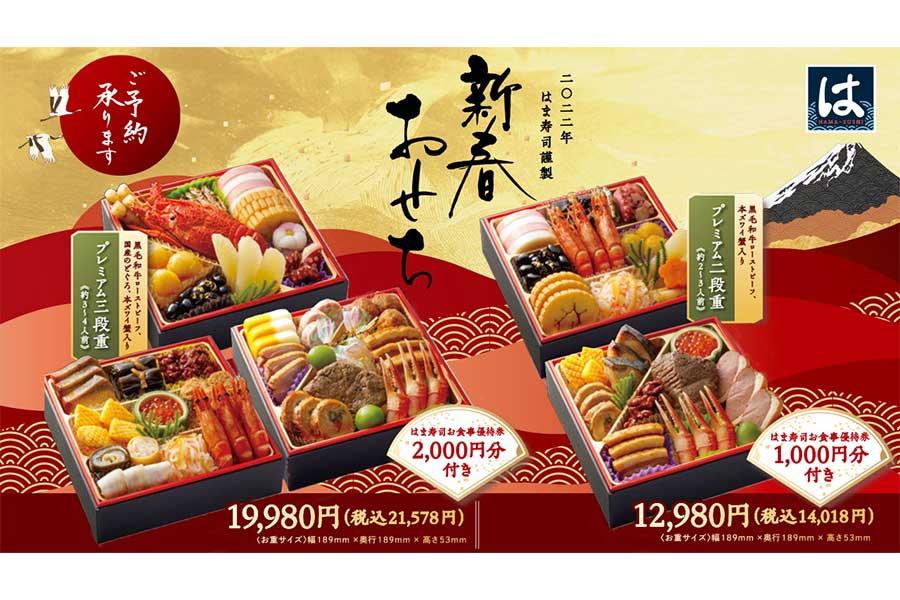 はま寿司が「新春おせち」の予約受付を開始