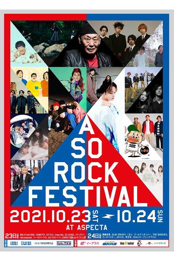 「阿蘇ロックフェスティバル2021」のポスタービジュアル