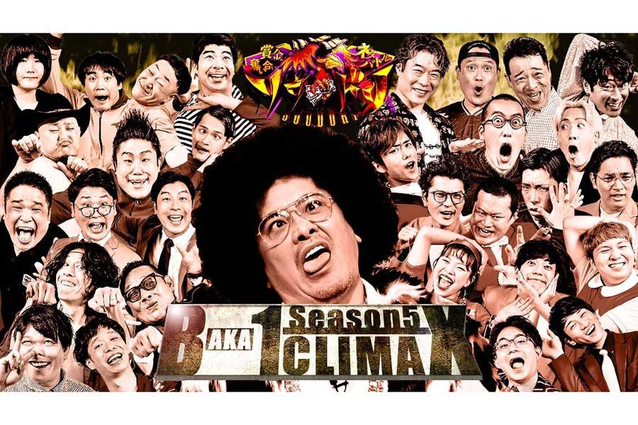 西村ヒロチョ、コウテイら16組がおバカネタで激突【写真:(C)TBS】