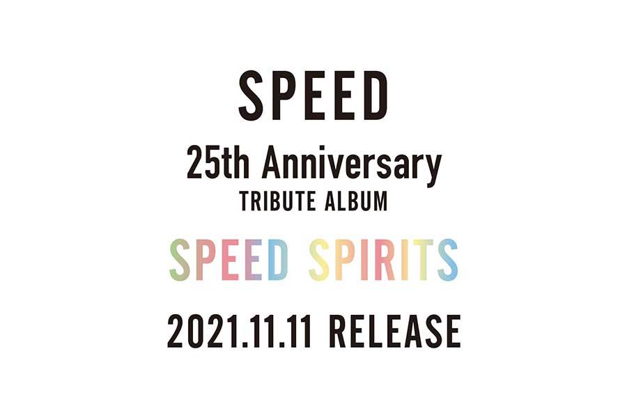"SPEEDトリビュートアルバム ""SPEED SPIRITS"""