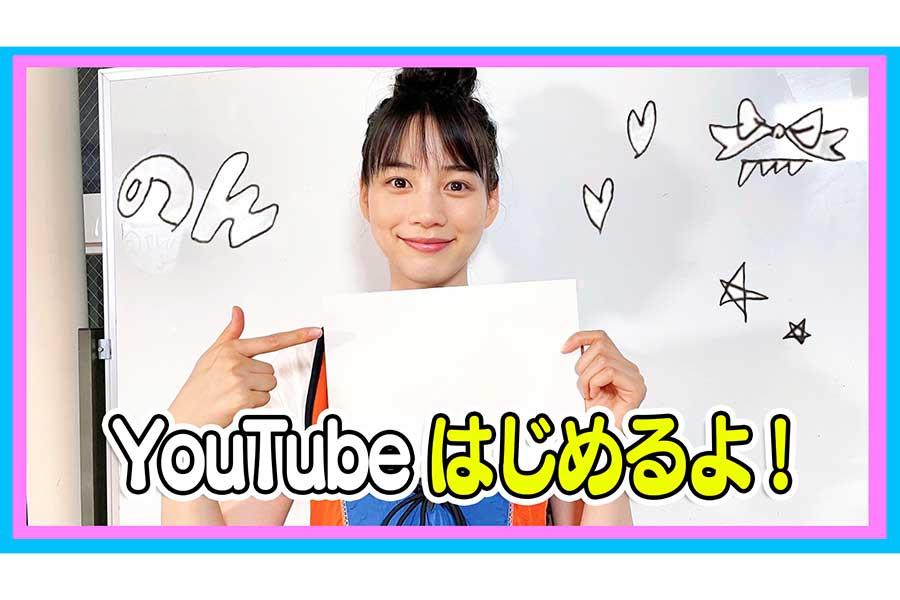 のんがYouTubeチャンネルを開設