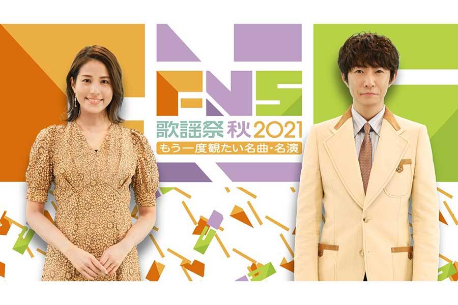 FNS歌謡祭司会の相葉雅紀(右)と永島優美アナ【写真:(C)フジテレビ】