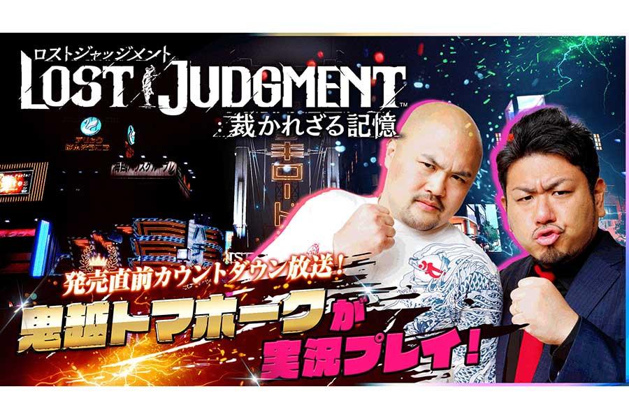 「LOST JUDGMENT:裁かれざる記憶」の発売記念番組に「鬼越トマホーク」が出演