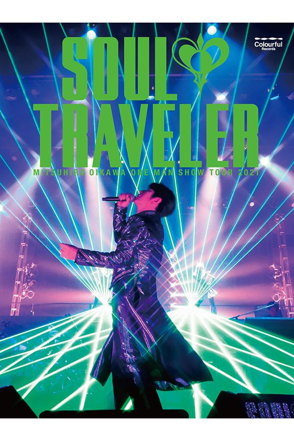 及川光博ワンマンショーツアー2021「SOUL TRAVELER」