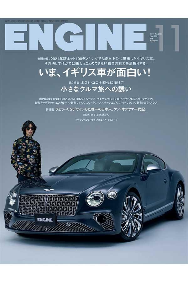 月刊自動車雑誌「ENGINE」11月号の表紙