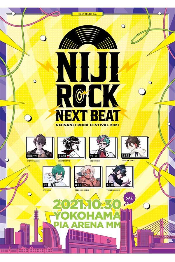 「NIJIROCK NEXT BEAT」が開催される