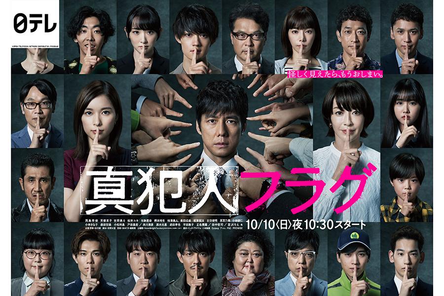 西島秀俊主演「真犯人フラグ」ポスタービジュアルが解禁 物語に関わる23人が集結
