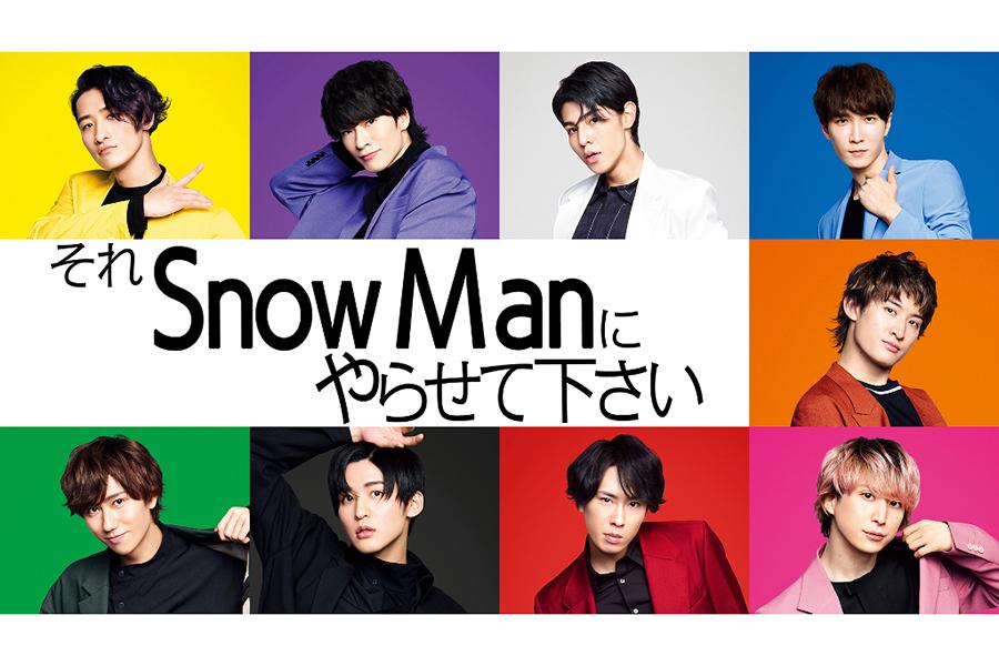 配信がスタートした「Snow Man」の初冠バラエティー番組「それSnow Manにやらせて下さい」【写真:(C)TBS】