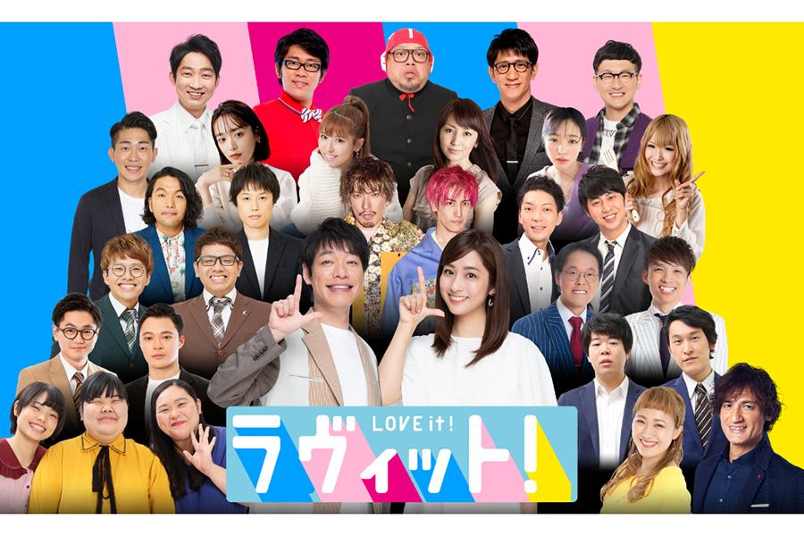 アインシュタイン&横田真悠「ラヴィット!」新レギュラーに決定 隔週メンバーも発表
