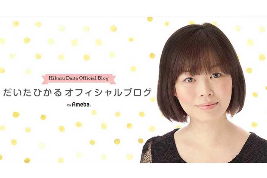(C)だいたひかるオフィシャルブログ Powered by Ameba
