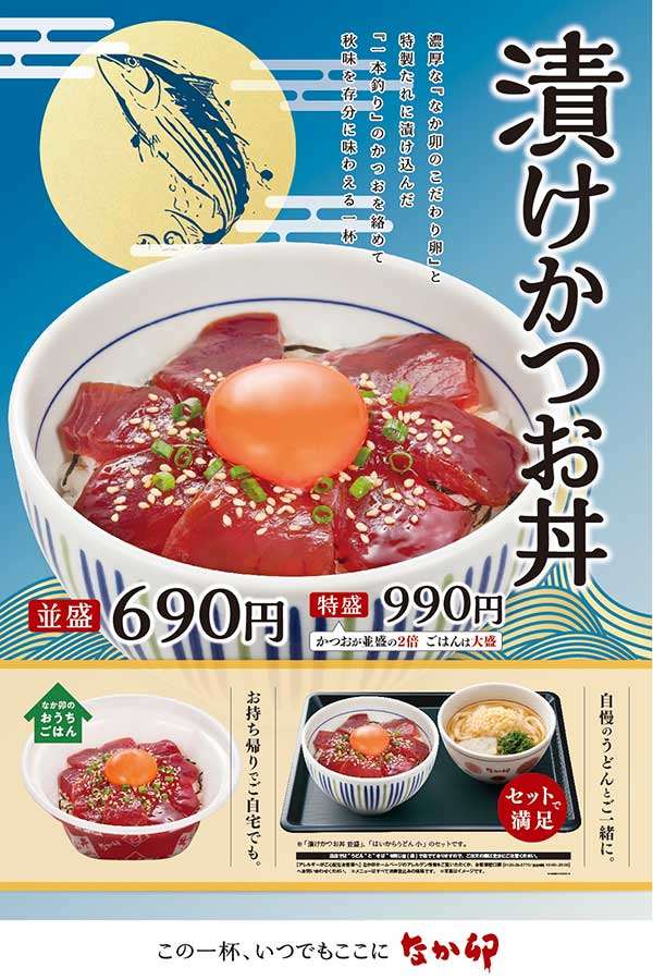 30日から発売される、なか卯の「漬けかつお丼」