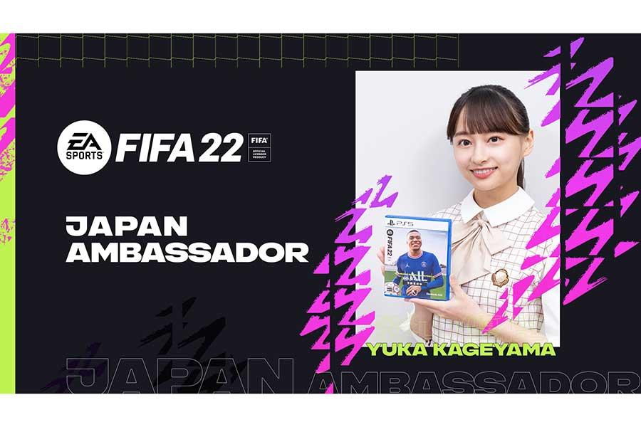 「FIFA 22」の日本アンバサダーに就任する日向坂46・影山優佳
