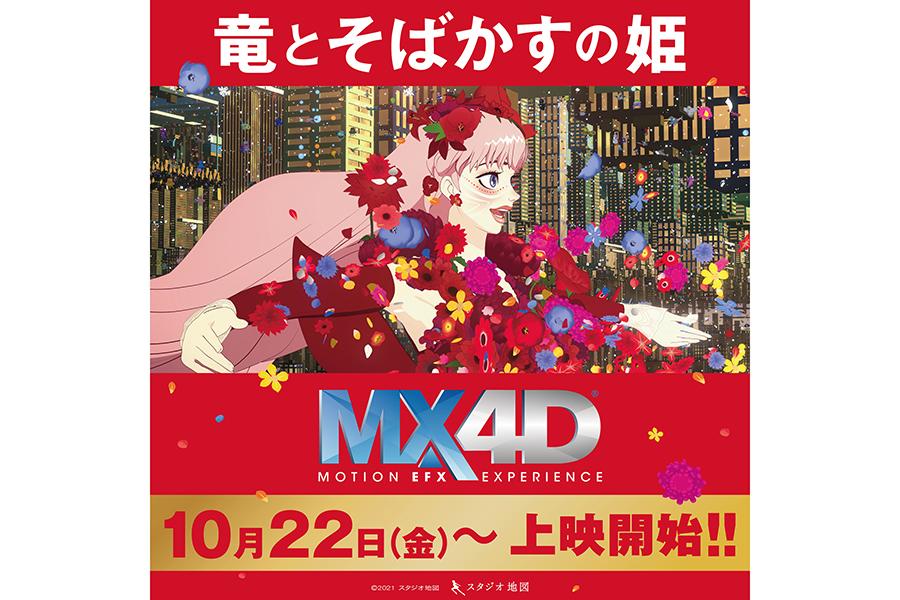 MX4Dでの上映が決定した「竜とそばかすの姫」【写真:(C)2021 スタジオ地図】