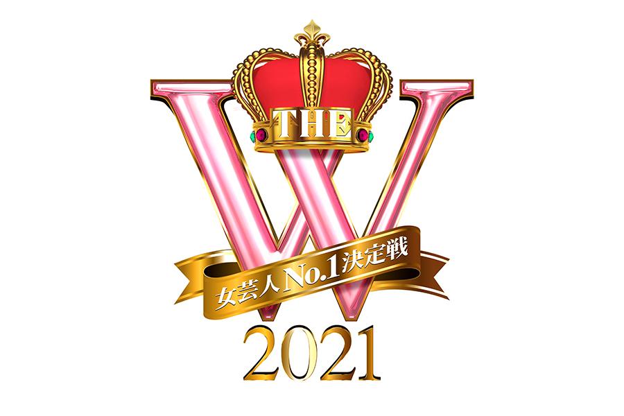 「女芸人No.1決定戦 THE W 2021」のロゴマーク【写真:(C)日本テレビ】