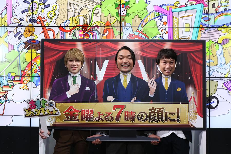 「ちまたのジョーシキちゃん」MCの横山裕と見取り図(左から)【写真:(C)カンテレ】